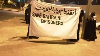 سجناء رأي في البحرين