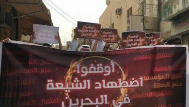 الاضطهاد الديني في البحرين