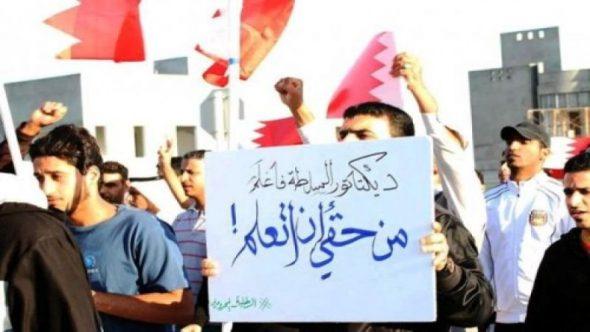 البعثات الدراسية في البحرين